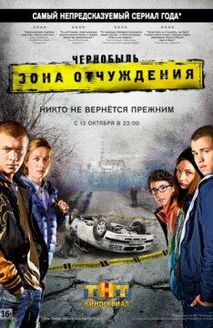 1 сезон сериала Чернобыль зона Отчуждения