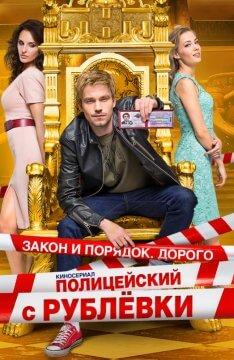 1 сезон сериала Полицейский с Рублёвки