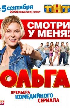 Ольга 1 сезон