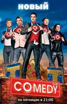 Comedy Club 12 сезон