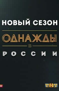 Однажды в России 2 сезон