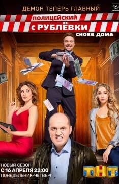 Полицейский рублевки 3 сезон